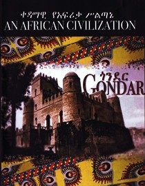 Gondar- AN AFRICAN CIVILIZATION(English Narration)